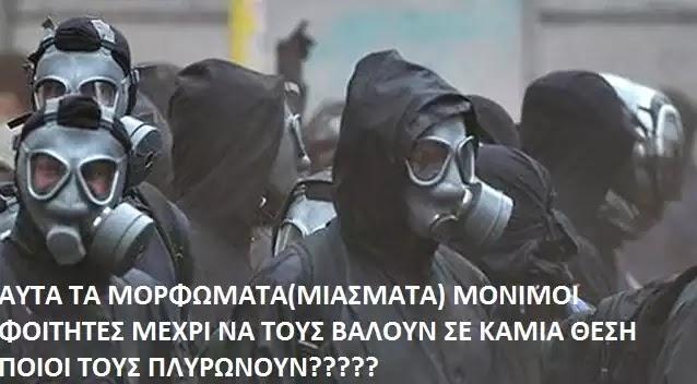 ΣΥΡΙΖΑ και ΚΚΕ πήραν δάνεια από τις τράπεζες το 2012 και το 2014! για να πληρώνουν τα troll τους