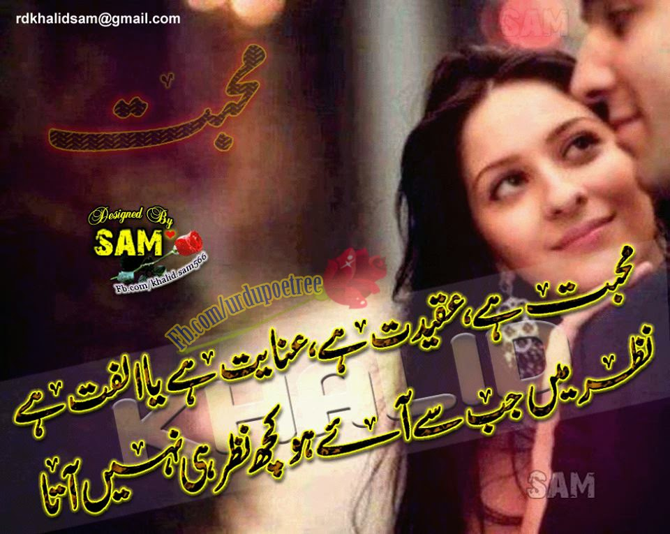 Romantic Poetry | Urdu Shairy | Designed Poetry | Sad Urdu Poetry ...