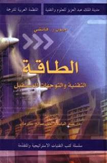 حمل كتاب الطاقة التقنية والتوجهات للمستقبل - جون ر. فانشي