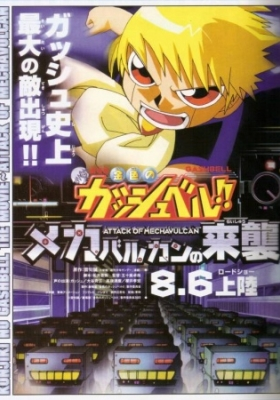 Zatch Bell Movie 2