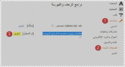 الدخول إلى الإعدادات من اجل التعديل على ملف robots.txt