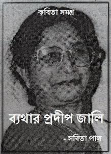 ব্যথার প্রদীপ জালি