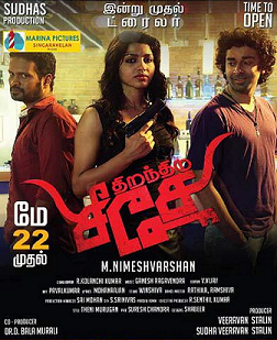 Watch Thiranthitu Seese (2015) DVDScr Tamil Full Movie Watch Online Free Download