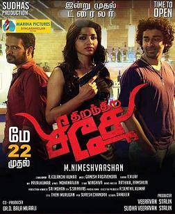 Watch Thiranthitu Seese (2015) DVDScr Tamil Full Movie Watch Online Free Download