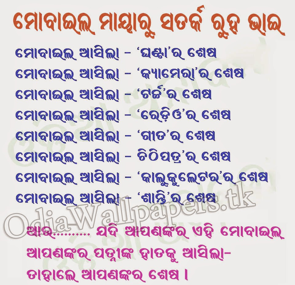 Funny Images With Odia Quotes On Life Holy Spirit