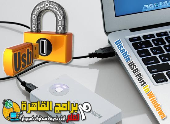 How to Disable USB Port In Windows xp,vista,7,8 طريقة غلق منافذ اليو اس بي بدون برنامج
