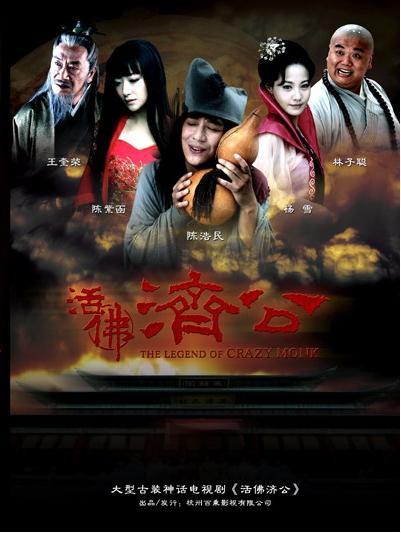 La Hán Tái ThếLa Han Tai The