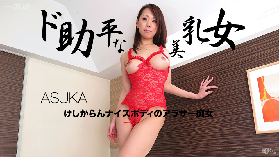 Japan Av Uncensored 081915_138 Asuka hd