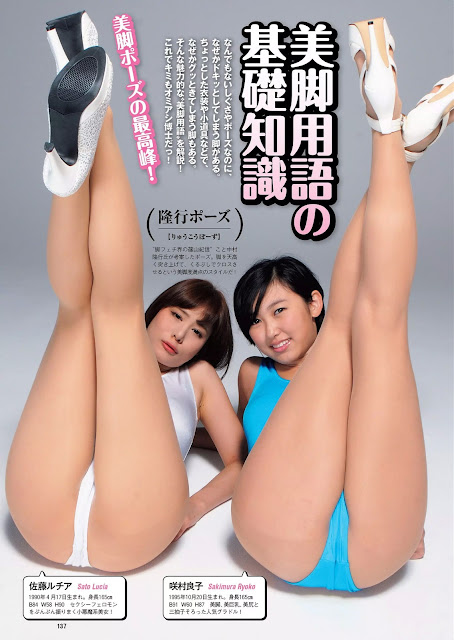 Sakimura Ryoko 咲村良子, Sato Lucia 佐藤ルシア Weekly Playboy Oct 2015 Pics