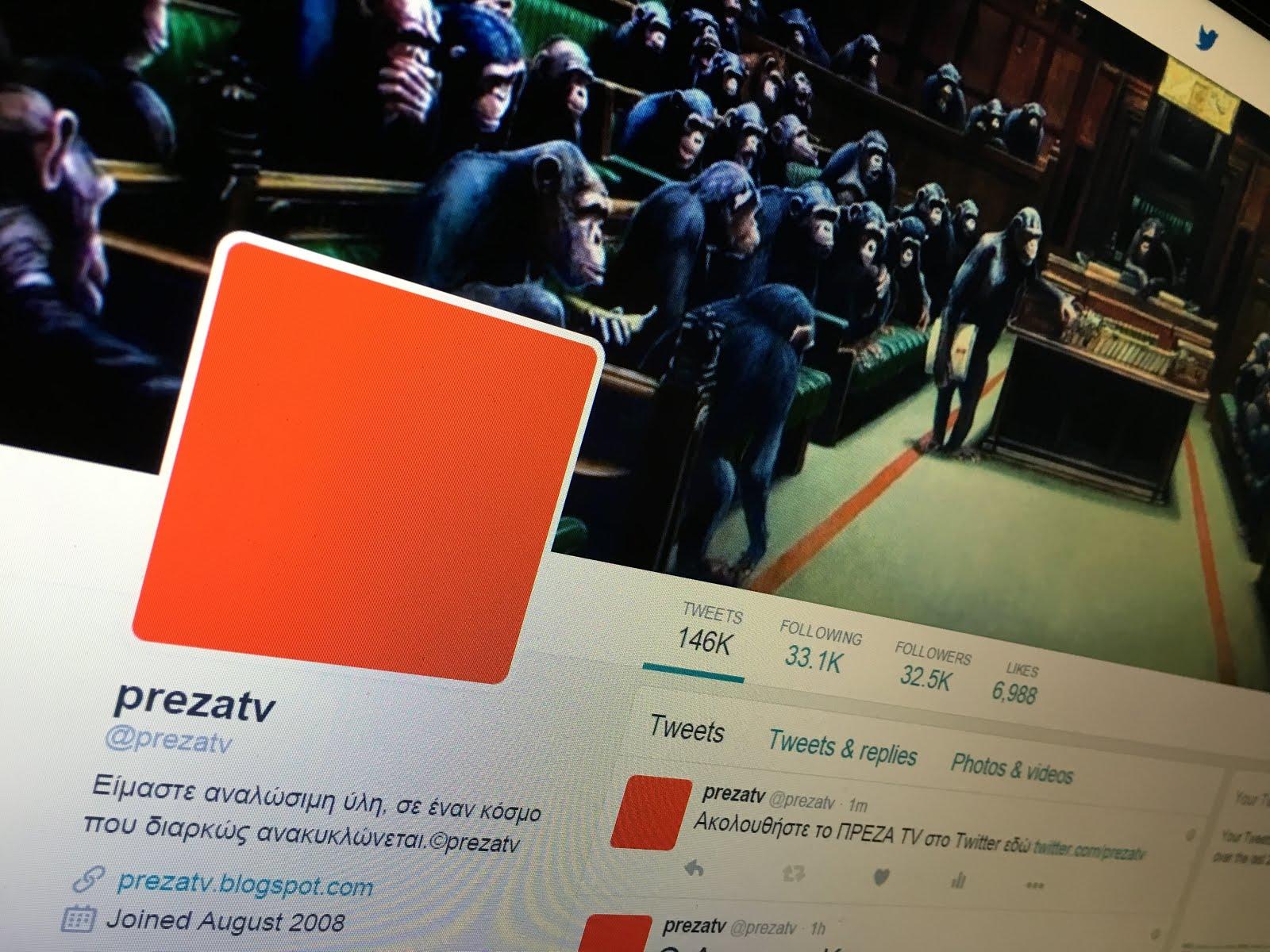 Κάντε Follow το ΠΡΕΖΑ TV στο Twitter @prezatv