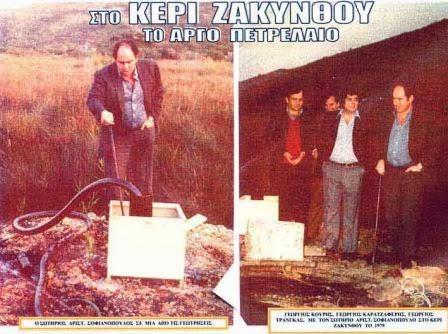 Ο Σωτήρης Σοφιανόπουλος με τους δημοσιογράφους Γ.Κουρή, Γ.Τράγκα, Γ.Καρατζαφέρη μπροστά στο πετρέλαιο.