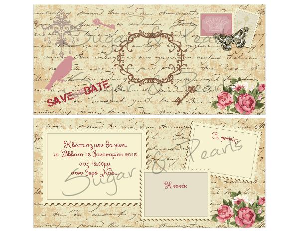 Σε ύφος ρομαντικό-Save The Date