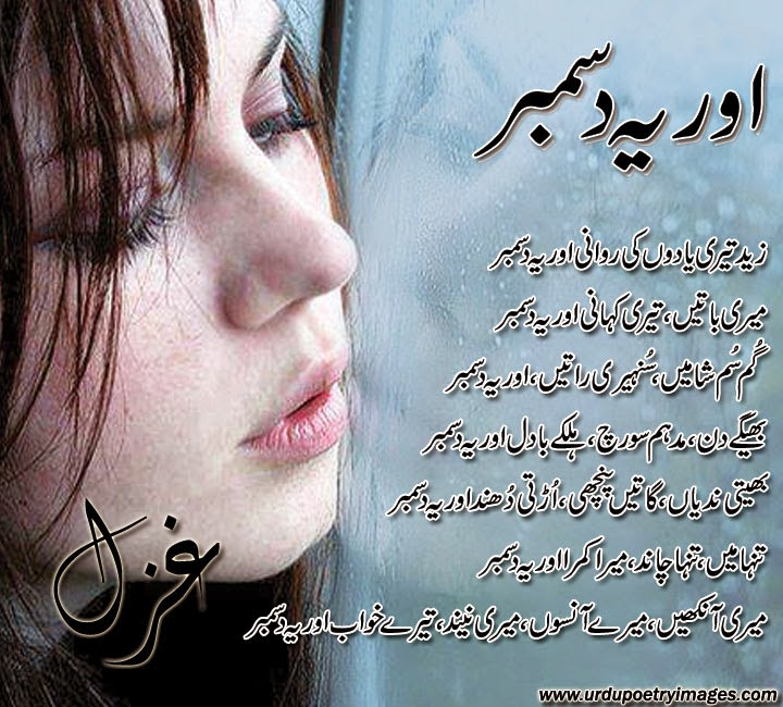 urdu-december-ghazal