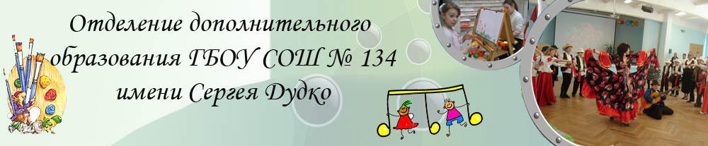ОДОД Государственного бюджетного общеобразовательного учреждения средней общеобразовательной  № 134