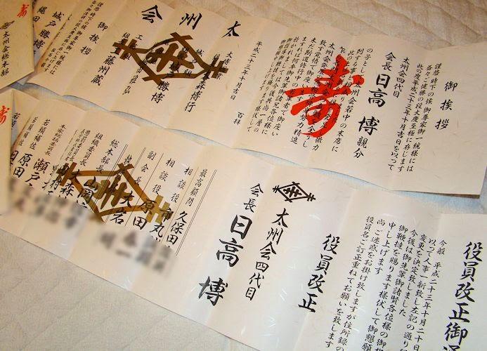 5519 太 州 会 四 代目 役員 改正