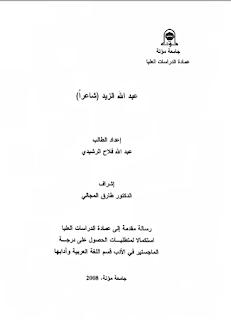 عبدالله الزيد شاعرا - رسالة علمية