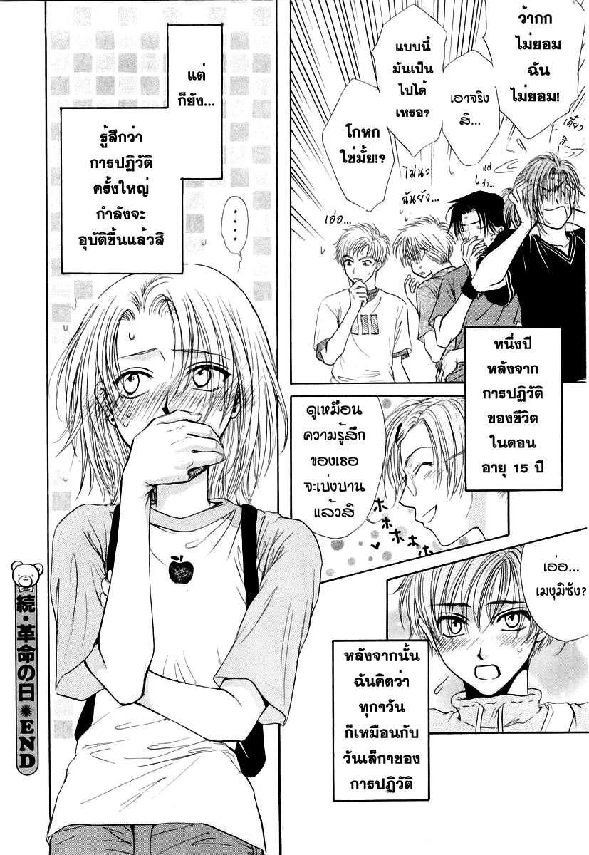 อ่านการ์ตูน Kakumei no Hi 7 ภาพที่ 30