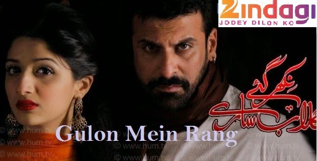 Gulon Mein Rang Upcoming Zindagi tv Show Wiki Story  Star cast   Trailors   Timing  Title Song