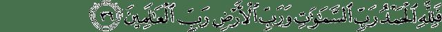 Surat Al-Jatsiyah ayat 36