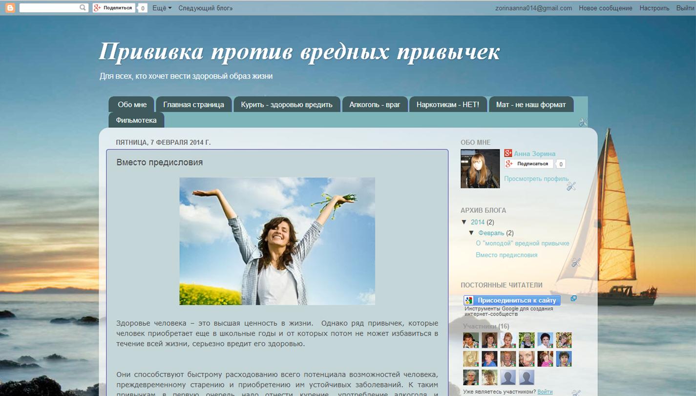 http://privichka97.blogspot.ru/