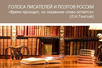 Голоса писателей и поэтов России