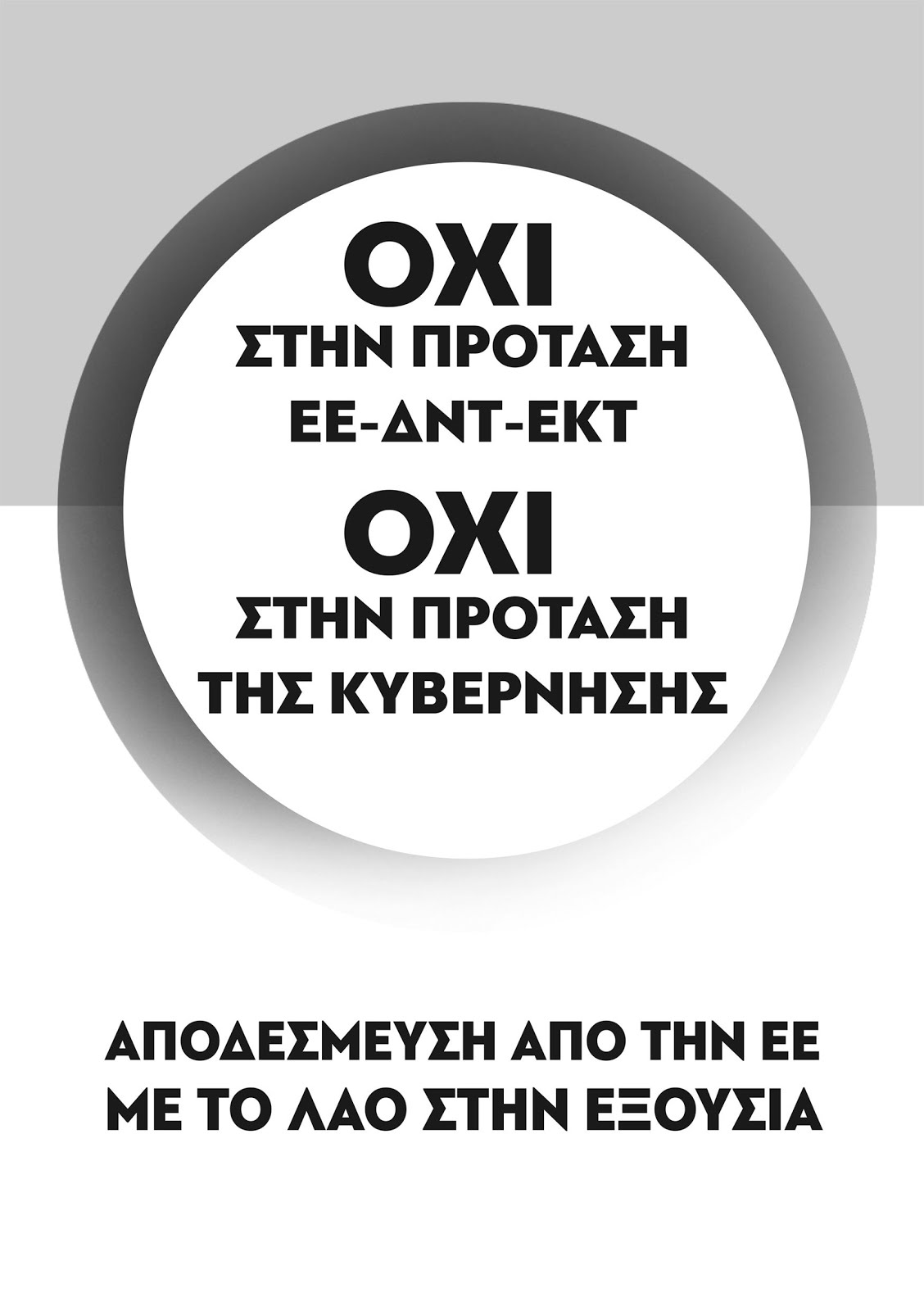 Η πρόταση του ΚΚΕ για το δημοψήφισμα: Διαδώστε την, τυπώστε την, ρίξτε την στην κάλπη!