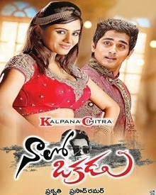 Watch Naalo Okkadu (2015) DVDScr Telugu Full Movie Watch Online Free Download