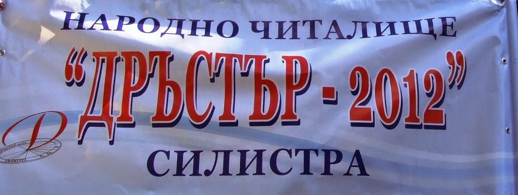 """Народно читалище """"Дръстър-2012"""" Силистра и Сдружение """"Добруджа 2012"""""""