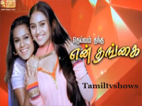 Deivam Thandha En Thangai 08-04-2013 to 12-04-2013 This week Promo - Vijay TV Serial