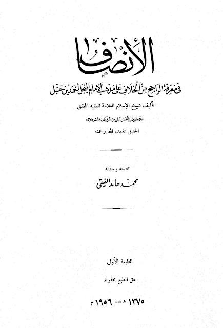الإنصاف في معرفة الراجح من الخلاف على مذهب الإمام أحمد - المرداوي ( تحقيق حامد الفقي ) pdf
