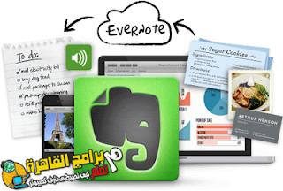تحميل برنامج Evernote ليساعدك على تذكر الأمور التى تقع فى حياتك اليومية