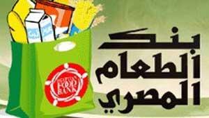 بنك الطعام المصرى