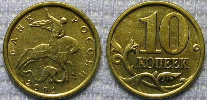 10 коп 2001 года стоимость 1810 год какой это век