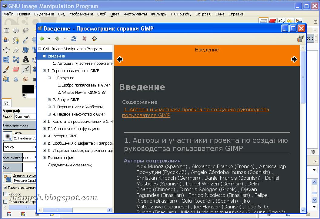 Вызов окна Справки в программе GIMP