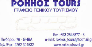 ΓΡΑΦΕΙΟ ΓΕΝΙΚΟΥ ΤΟΥΡΙΣΜΟΥ - ΡOKKOΣ TOURS
