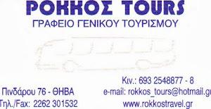 ΓΡΑΦΕΙΟ ΓΕΝΙΚΟΥ ΤΟΥΡΙΣΜΟΥ - ΡOKKOΣ TOURS