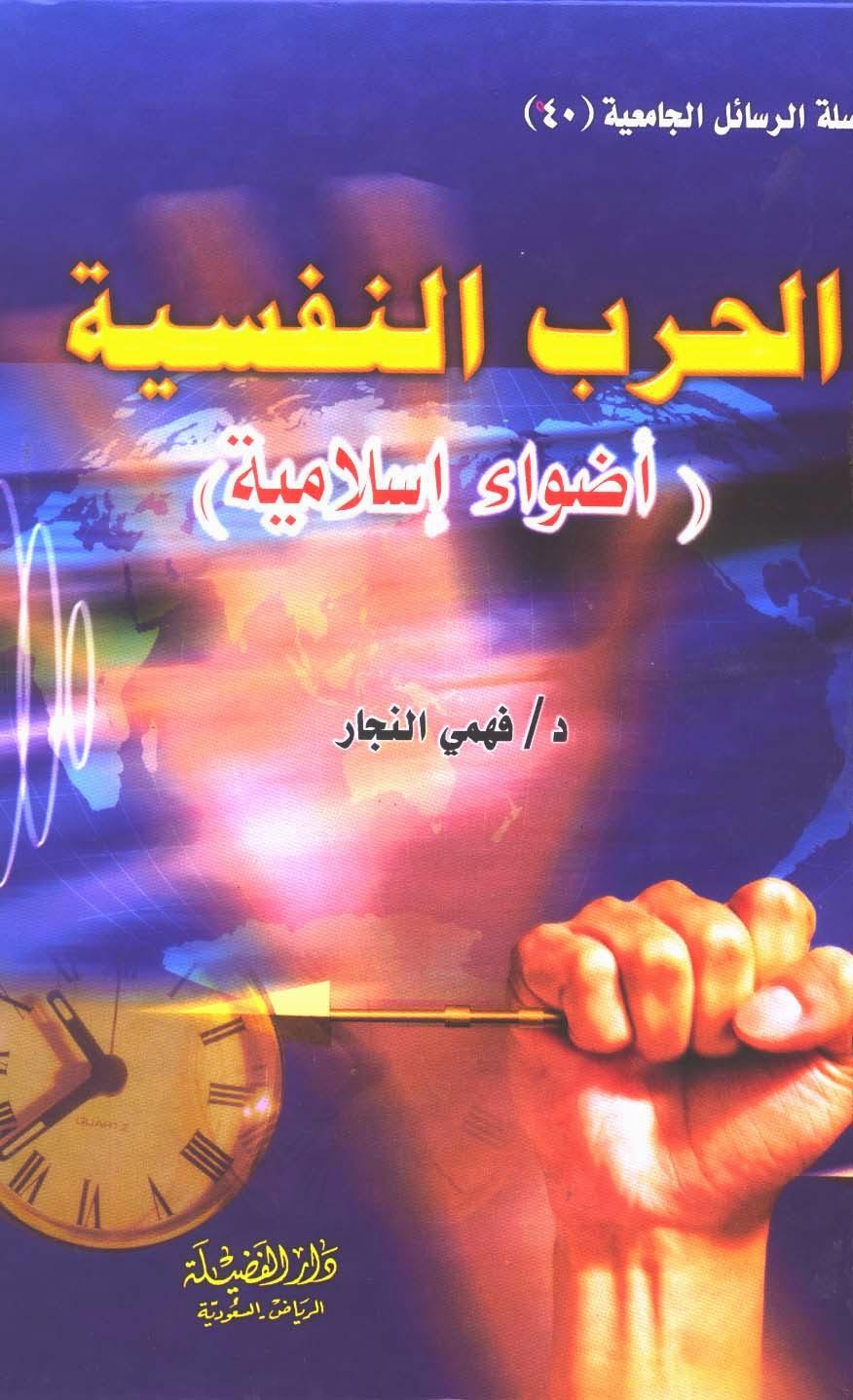 الحرب النفسية : أضواء إسلامية لـ فهمي النجار