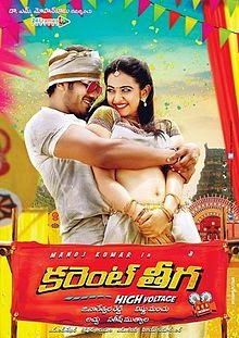 Current Theega (2014) Telugu Movie Poster