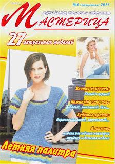 Журнал Мастерица 6 2011