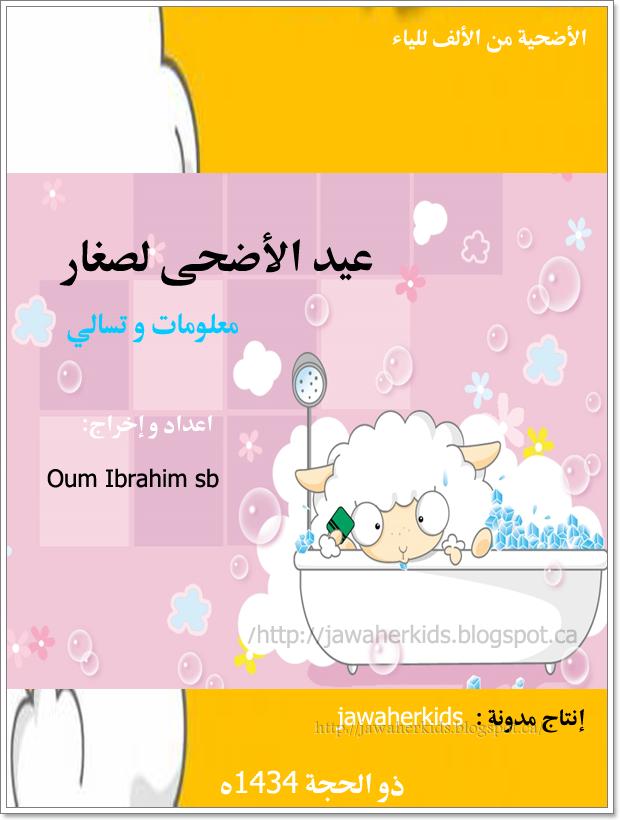 هدية عيد الأضحى مع كتاب أحكام الأضحية لصغار و تسالي للعيد