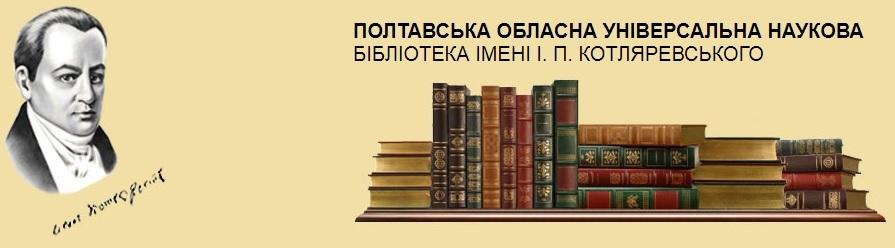 САЙТ БІБЛІОТЕКИ