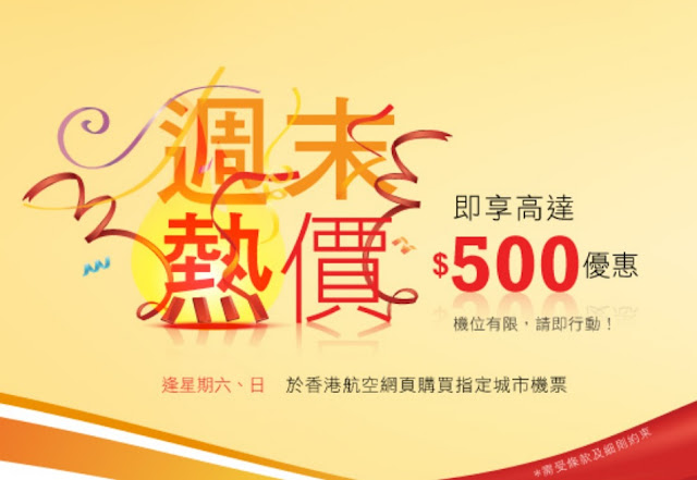 香港航空【週末熱價】香港 飛 曼谷 $1000、 鹿兒島 $1880、 河內 $520,7至10月出發。