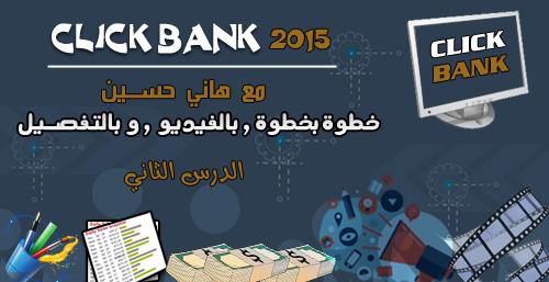 دورة الربح من كليك بانك 2015 - الدرس التاني دورة الربح من كليك بانك 2015 - الدرس التاني