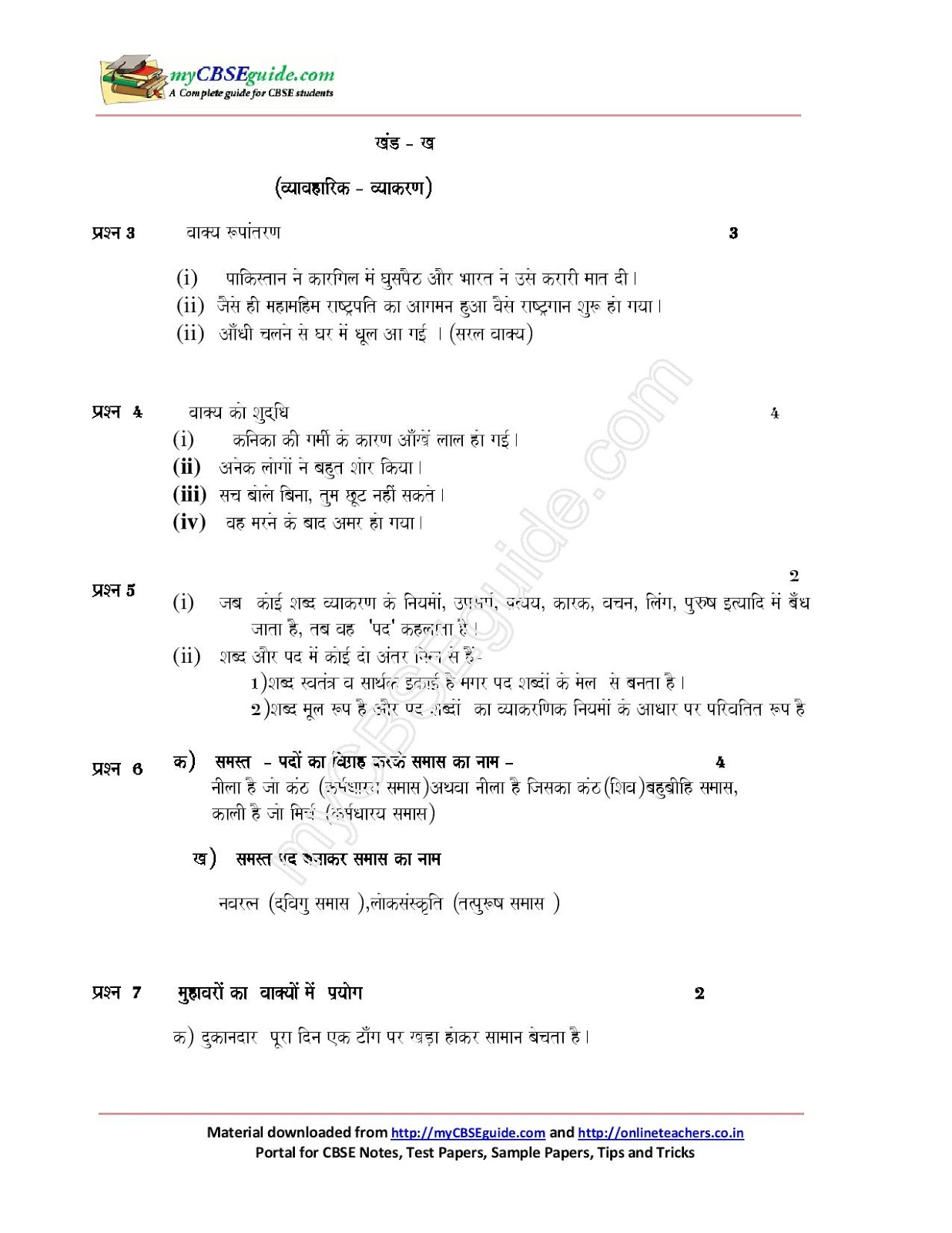 sample paper 10 Cbse sample papers (model test papers) and syllabus for class 10 sa-2 exam (march 2014) are available for download here for hindi, english communicative - literature, mathematics, science.