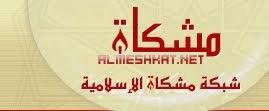 Al Meshkat