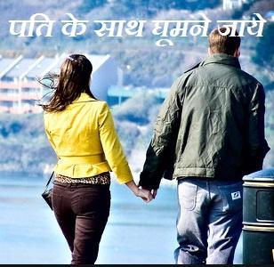 चुम्बन करने से स्वास्थ्य लाभ ,  Health Benefits of Kissing in Hindi