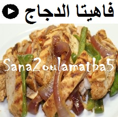 فيديو فاهيتا الدجاج