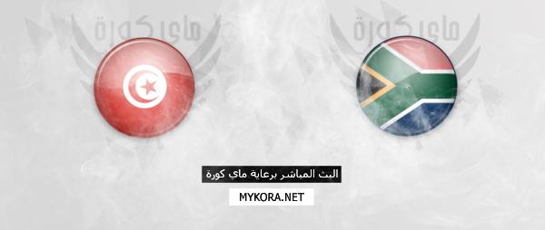 تونس وجنوب افريقيا مباشر