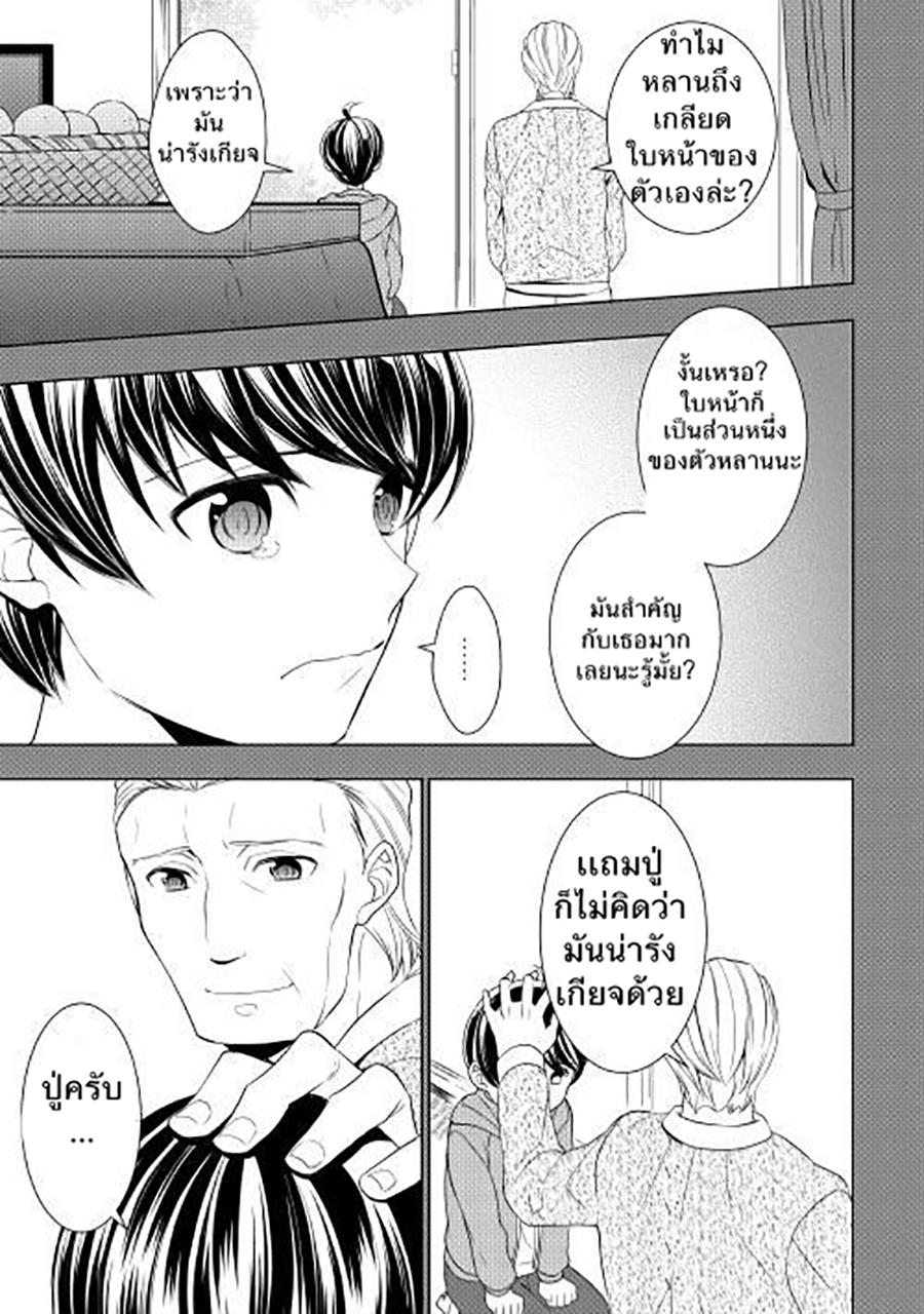 Tenseishichatta yo (Iya, Gomen)-ตอนที่ 9