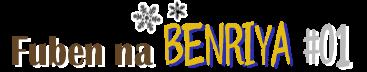Fuben na Benriya ❂ COMPLETE